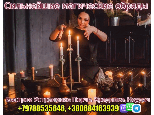 НАСЛЕДНИЦА ВАНГИ +79788535646