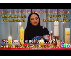 Экстренная Магическая Помощь +79788535646