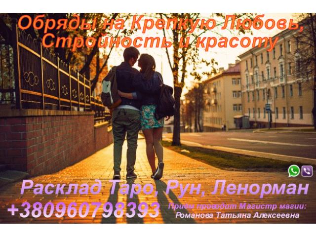 Сильнейшая Целительница +380960798393